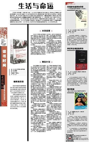余杭晨报数字报-海洋奇缘 (迪士尼官方绘本电影同名