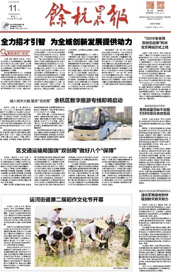 余杭晨报电子版2019年06月11日