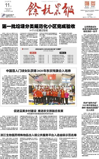 余杭晨报电子版2019年07月11日