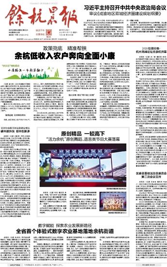 余杭晨报电子版2020年10月17日